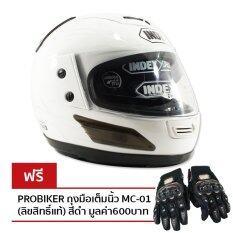 ราคา Index หมวกกันน๊อคเต็มใบ รุ่น 811 I Shield หน้ากาก 2 ชั้น สีขาว ฟรี Probiker ถุงมือเต็มนิ้ว Mc 01 ลิขสิทธิ์แท้ สีดำ 1 คู่ ที่สุด