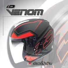 ขาย Index หมวกกันน๊อค รุ่น Venom แว่น 2 ชั้น สีเขียวขี้ม้า Xl Thailand ถูก