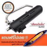 ซื้อ Infinity ท่อผ่า Pcx สีดำ เสียงดัง ฟรีทันที กันร้อนท่อ เหล็ก สำหรับ Pcx สีทอง ไทเท มูลค่า 550 บาท ออนไลน์ ไทย