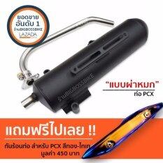 ราคา Infinity ท่อผ่า Pcx สีดำ ผ่าหมก ฟรีทันที กันร้อนท่อ เหล็ก สำหรับ Pcx สีทอง ไทเท มูลค่า 550 บาท Infinity เป็นต้นฉบับ