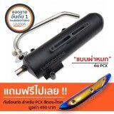 ราคา Infinity ท่อผ่า Pcx สีดำ ผ่าหมก ฟรีทันที กันร้อนท่อ เหล็ก สำหรับ Pcx สีทอง ไทเท มูลค่า 550 บาท Bb Pcxnmaxaerox ใหม่