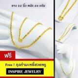 Inspire Jewelry สร้อยคอทองลายคอตกฤตน้ำหนัก 2 บาทกว่า งานทองไมครอน ชุบเศษทองคำแท้ เลือกระหว่าง 22นิ้วและ ยาว 24 นิ้ว หนัก 20 กรัม เป็นต้นฉบับ