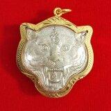 ซื้อ Inspire Jewelry จี้หน้าเสือหลวงพ่อเปิ่น รุ่น1 สีเงิน เลี่ยมกรอบทอง วัดบางพระ นครปฐม วัตุมงคล ด้านคงกะพัน แคล้วคลาดปลอดภัย เมตตามหานิยม พร้อมถุงกำมะหยี่ ใหม่