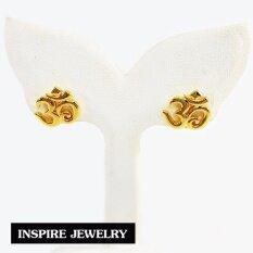 ราคา Inspire Jewelry ต่างหูโอม หุ้มทองแท้ 100 24K พิเศษ สำหรับผิวแพ้ง่ายมาก สวยหรู เสริมโชคลาภ แก้ชง เสริมดวง เป็นต้นฉบับ