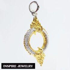 ราคา Inspire Jewelry จี้บ่วงนาคบาศ บ่วงบาศนาคราช พญานาค บ่วงงูกินหาง งานจิวเวลลี่ หุ้มทองแท้ 100 24K สุดยอดเครื่องราง แห่งโชคลาภ กินไม่มีหมด ไม่มีอด และสามารถป้องกันภัย เป็นต้นฉบับ