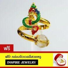 ราคา ราคาถูกที่สุด Inspire Jewelry แหวนพญานาค งานลงยาคุณภาพ เพิ่มความสง่างามด้วยหินแท้ไหมทอง ตัวเรือนหุ้มทอง 100 24K นำโชค เสริมดวง ปรับขนาดได้ พร้อมถุงกำมะหยี่
