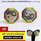 โปรโมชั่น Inspire Jewelry ต่างหูหยินหยาง หรือยันต์แปดทิศฝังพลอยนพเก้า ฝังล็อค งานจิวเวลลี่ ขนาด 1 1Cm X1 1Cm น่ารักมาก หุ้มทองแท้ 24K 100 Inspire Jewelry