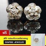 ขาย Inspire Jewelry ต่างหูเพชรสวิสรูปดอกไม้ งานจิวเวลลี่ ขนาด 1 1X1 1Cm น่ารักมาก งานแบบร้านทองร้านเพชร หุ้มทองแท้ 100 Gold Plated พร้อมกล่องกำมะหยี่ Inspire Jewelry ออนไลน์