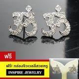 ซื้อ Inspire Jewelry ต่างหูรูปโอมฝังเพขรสวิส ขาปักก้าน ขนาด 1 5X1 5Cm งานแบบร้านทองร้านเพชร หุ้มทองขาว พร้อมกล่องกำมะหยี่ Inspire Jewelry ถูก