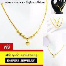 ขาย Inspire Jewelry สร้อยคอสังวาลย์ทองห้อยหัวใจ งานทองไมครอน ชุบเศษทองคำแท้ ยาว 17 นิ้ว น่ารักเหมาะกับการแต่งกายทุกชุดเหมาะ กับ ของขวัญของฝาก ปีใหม่2018 Birthday Valentine Inspire Jewelry ออนไลน์
