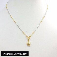 ส่วนลด Inspire Jewelry ชุดเซ็ท สร้อยคอ 2 กษัตริย์ และจี้ดาว หุ้มทองแท้ 100 24K ขนาด 18 นิ้ว กรุงเทพมหานคร