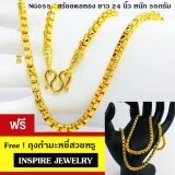 ส่วนลด สินค้า Inspire Jewelry สร้อยคอทองลายบล็อกเหลี่ยม ตอกลาย งานทองไมครอน ชุบเศษทองคำแท้ ยาว 24นิ้ว 3 บาท