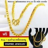 Inspire Jewelry สร้อยคอทองลายบล็อกเหลี่ยม ตอกลาย งานทองไมครอน ชุบเศษทองคำแท้ ยาว 24นิ้ว 3 บาท ใหม่ล่าสุด