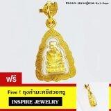 ราคา Inspire Jewelry จี้พระหลวงปู่ทวด กรอบทองตอกลาย ขนาด 2X1 5 ไม่รวมหัวจี้ พร้อมกล่องทอง กรอบชุบเศษทองแท้ 100 24K ใน กรุงเทพมหานคร