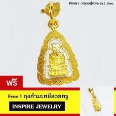 ราคา Inspire Jewelry จี้พระหลวงปู่ทวด กรอบทองตอกลาย ขนาด 2X1 5 ไม่รวมหัวจี้ พร้อมกล่องทอง กรอบชุบเศษทองแท้ 100 24K ออนไลน์