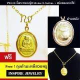 ทบทวน Inspire Jewelry จี้พระหลวงปู่ทวด กรอบผ่าหวาย ขนาด 2X2 5 ไม่รวมหัวจี้ พร้อมสร้อยคอทองไมครอน ชุบเศษทองแท้ 100 24K