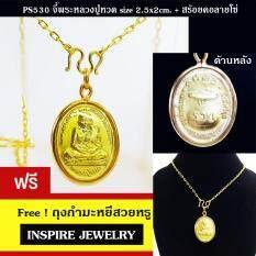 ทบทวน Inspire Jewelry จี้พระหลวงปู่ทวด กรอบผ่าหวาย ขนาด 2X2 5 ไม่รวมหัวจี้ พร้อมสร้อยคอทองไมครอน ชุบเศษทองแท้ 100 24K Inspire Jewelry