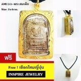 ขาย Inspire Jewelry พระสมเด็จ ขนาด 3X4Cm วัตถุมหามงคลอย่างมาก แห่งความสำเร็จ ร่ำรวย โชคลาภ บันดาลความสำเร็จ บันดาลโชคลาภ ทรัพย์เศรษฐี พลังมหาศาล พร้อมเชือกไหมญี่ปุ่น Inspire Jewelry