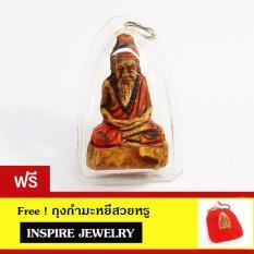 ซื้อ Inspire Jewelry จี้พระปู่ฤาษี พ่อแก่ งานทำด้วยมือ Handmade ทำกันน้ำ บูชาเพื่อเสริมองค์บารมี สรรเสริญครู ทำการใดก็สำเร็จโดยง่าย ใน กรุงเทพมหานคร