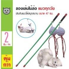 ขาย Ipet ของเล่นแมว ไม้ล่อแมวพร้อมลูกบอลผ้า สำหรับแมวทุกวัย ขนาด 47 ซม X 2 ชิ้น Ipet เป็นต้นฉบับ