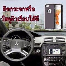 ราคา เคสแปะกระจกรถยนต์ หรือคอนโซลผิวเรียบ สีดำ สำหรับ Iphone 7 Plus ถูก