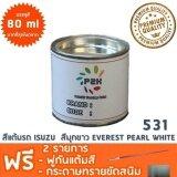 ราคา สีแต้มรถ Isuzu 531 สีมุกขาว Everest Pearl White ยี่ห้อ P2K P2K เป็นต้นฉบับ