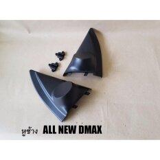 ซื้อ หูช้างทวิตเตอร์ Isuzu All New D Max ตรงรุ่น สำหรับใส่ลำโพวทวิสเตอร์ ใหม่ล่าสุด