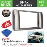 ขาย หน้ากากวิทยุ Isuzu Dmax Gold Series ปี 07 11 Unbranded Generic ถูก