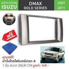 ขาย หน้ากากวิทยุ Isuzu Dmax Gold Series ปี 07 11 ผู้ค้าส่ง