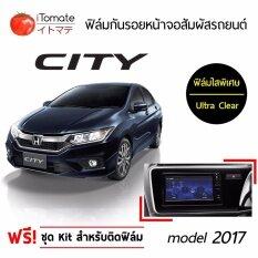Itomate ฟิล์มกันรอยหน้าจอสัมผัส แบบใสพิเศษ Honda City Model 2017 By Itomate.