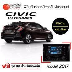 Itomate ฟิล์มกันรอยหน้าจอสัมผัส แบบด้าน Honda Civic Hatchback Model 2017 By Itomate.