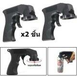 ขาย Itp B128 X2ชิ้น ด้ามปืน สำหรับกดกระป๋องสเปรย์ Can Tool Aerosol Spray Trigger ออนไลน์ Thailand