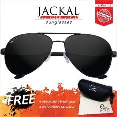 ซื้อ Jackal Sunglasses แว่นกันแดด รุ่น Shipmaster 7 Js202 Polarized Lens ใหม่ล่าสุด