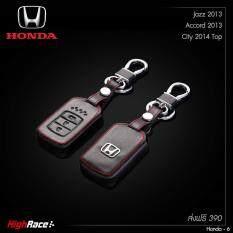 ขาย มีระดับ ซองกุญแจรถ ฮอนด้า Jazz Accord City Honda Key Case หรู สปอร์ต หนังดำ โลโก้เหล็ก งานเนี้ยบ ผู้ค้าส่ง