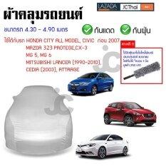 ซื้อ Ally ผ้าคลุมรถยนต์ รถเก๋งขนาด 4 30 4 90 เมตร ใช้ได้กับรถ Honda City Civic ก่อน 2007 Mazda 323 Protege Cx 3 Mg 5 Mg 6 Mitsubishi Lancer 1990 2010 Cedia 2003 Attrage แถมฟรี ไม้ปัดฝุ่นไมโครไฟเบอร์ มูลค่า 250 บาท ถูก กรุงเทพมหานคร
