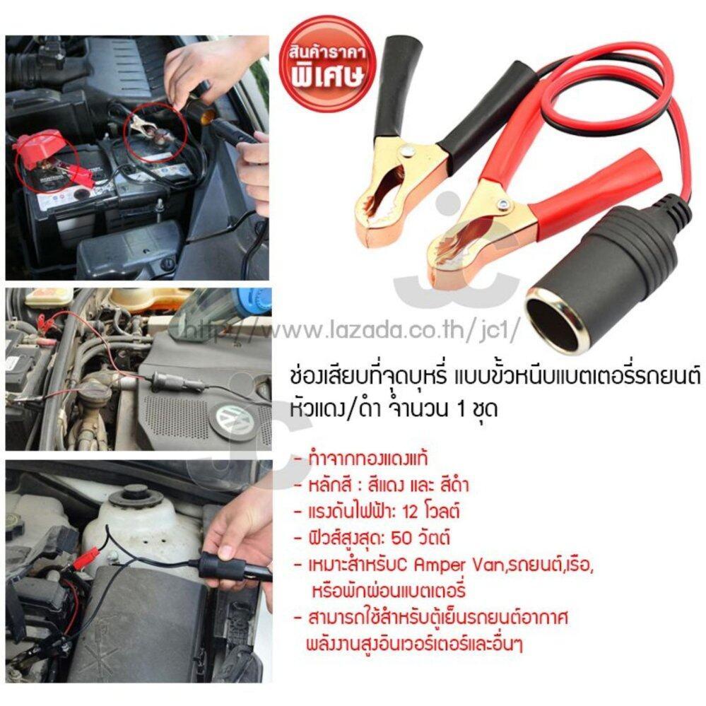 Waca ช่องเสียบที่จุดบุหรี่ แบบขั้วหนีบแบตเตอรี่รถยนต์ หัวแดง/ดำ จำนวน 1 ชุด By Jcthai.