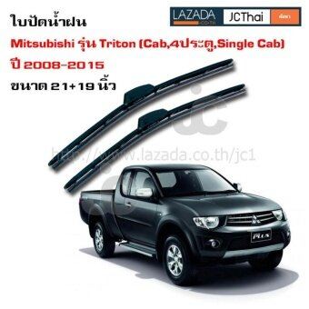 ALLY ใบปัดน้ำฝน Mitsubishi รุ่น Triton (Cab4ประตู) ปี 2008 - 2015 ขนาด 21+19 นิ้ว
