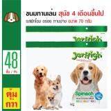 โปรโมชั่น Jerhigh ขนมสุนัข อาหารทานเล่น รสผักโขม ทานง่าย สำหรับสุนัข 4 เดือนขึ้นไป ขนาด 70 กรัม X 48 ซอง Jerhigh