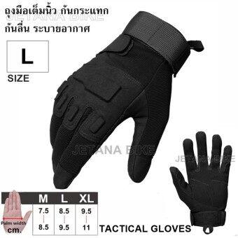 JETANA BIKE ถุงมือมอเตอร์ไซค์ ถุงมือเต็มนิ้ว ถุงมือหนัง เรโทร ถุงมือทหาร ถุงมือยิงปืน กันกระแทก ระบายอากาศ (สีดำ) L