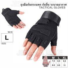 ราคา Jetana Bike ถุงมือมอเตอร์ไซค์ ถุงมือครึ่งนิ้ว ถุงมือหนัง เรโทร ถุงมือทหาร ถุงมือยิงปืน กันกระแทก ระบายอากาศ สีดำ L ออนไลน์ กรุงเทพมหานคร