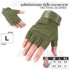 ซื้อ Jetana Bike ถุงมือมอเตอร์ไซค์ ถุงมือครึ่งนิ้ว ถุงมือหนัง เรโทร ถุงมือทหาร ถุงมือยิงปืน กันกระแทก ระบายอากาศ สีเขียวทหาร L ถูก ใน กรุงเทพมหานคร