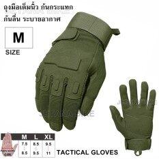 ราคา Jetana Bike ถุงมือมอเตอร์ไซค์ ถุงมือเต็มนิ้ว ถุงมือหนัง เรโทร ถุงมือทหาร ถุงมือยิงปืน กันกระแทก ระบายอากาศ สีเขียวทหาร M กรุงเทพมหานคร