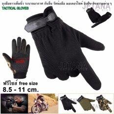 ขาย Jetana Bike ถุงมือยาวเต็มนิ้ว มอเตอร์ไซค์ ยิงปืน ทหาร ยุทธศาสตร์ Tactical Gloves กิจกรรมกลางแจ้ง กันลื่น ยืดหยุ่นสูง ระบายอากาศดี ฟรีไซส์ ใช้ได้ทั้งชายและหญิง สีดำ สีเขียว สีเขียวลายพราง ใน กรุงเทพมหานคร