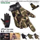 ราคา Jetana Bike ถุงมือยาวเต็มนิ้ว มอเตอร์ไซค์ ยิงปืน ทหาร ยุทธศาสตร์ Tactical Gloves กิจกรรมกลางแจ้ง กันลื่น ยืดหยุ่นสูง ระบายอากาศดี ฟรีไซส์ ใช้ได้ทั้งชายและหญิง สีดำ สีเขียว สีเขียวลายพราง Jetana ใหม่