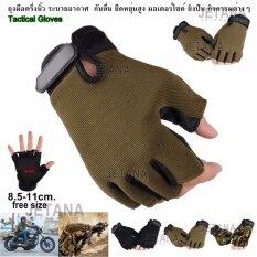 ซื้อ Jetana Bike ถุงมือครึ่งนิ้ว มอเตอร์ไซค์ ยิงปืน ทหาร ยุทธศาสตร์ Tactical Gloves กิจกรรมกลางแจ้ง กันลื่น ยืดหยุ่นสูง ระบายอากาศดี ฟรีไซส์ ใช้ได้ทั้งชายและหญิง สีดำ สีเขียว สีเขียวลายพราง ใน กรุงเทพมหานคร