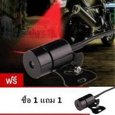 ราคา Jj Car Motorcycle Laser Tail Warning Light ไฟเลเซอร์ติดท้ายรถ Black ซื้อ 1 แถม 1 ใหม่