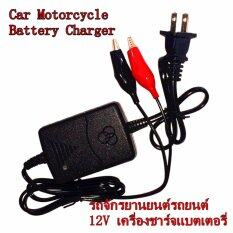 Jj เครื่องชาร์จแบตเตอรี่ 12v Sealed Lead Acid Car Motorcycle Battery Charger Rechargeable Maintainer(1ชิ้น) By Brushmycard.