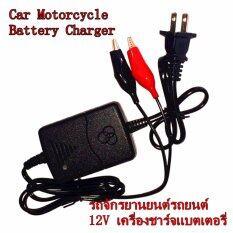 ขาย Jj เครื่องชาร์จแบตเตอรี่ 12V Sealed Lead Acid Car Motorcycle Battery Charger Rechargeable Maintainer 1ชิ้น ถูก