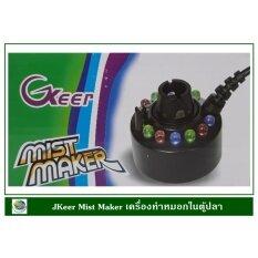 Jkeer Mist Maker เครื่องทำหมอกในตู้ปลา By Thai Aquarium Center Co., Ltd..