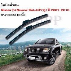 ซื้อ Ally ใบปัดน้ำฝน Nissan รุ่น Navara Cab 4ประตู ปี 2007 2013 ขนาด 24 18 นิ้ว ใหม่